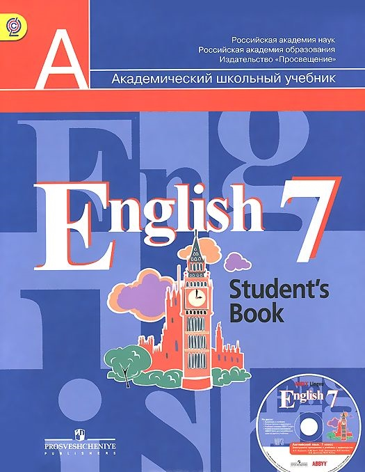 English 7: Student's Book / Anglijskij jazyk. 7 klass. Uchebnik (+ CD-ROM)