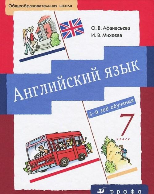 Anglijskij jazyk. 7 klass. 3-j god obuchenija (+ CD)