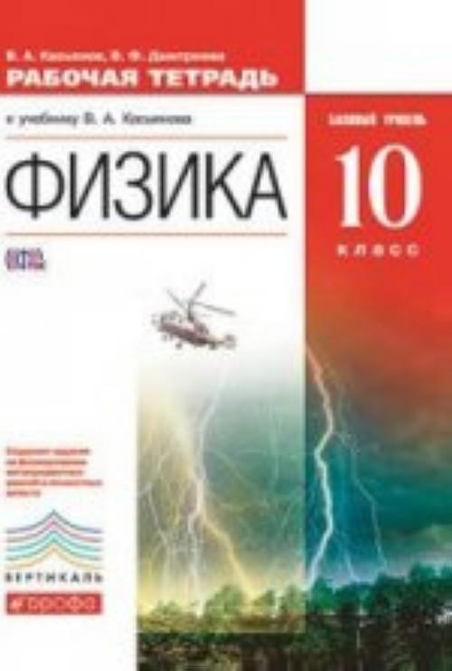 Физика. 10 класс. Базовый уровень. Рабочая тетрадь к учебнику В. А. Касьянова