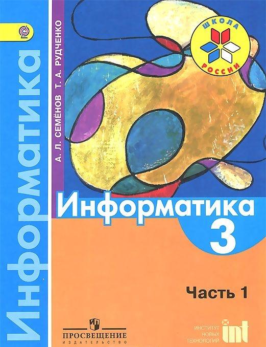 Информатика. 3 класс. Учебник. Часть 1