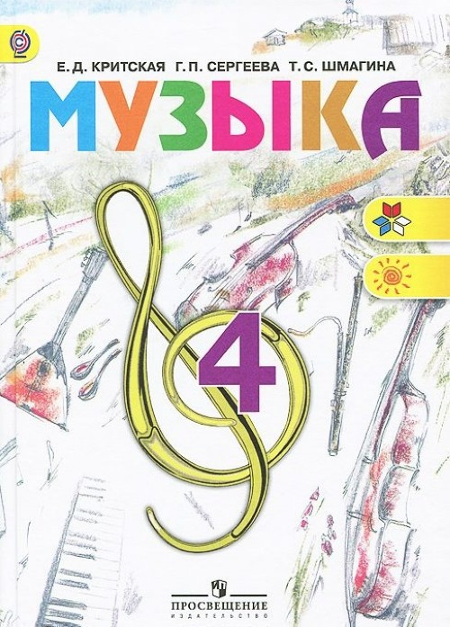 Muzyka. 4 klass. Uchebnik