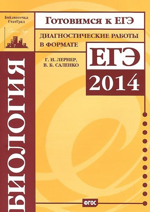 Biologija. Diagnosticheskie raboty v formate EGE 2014