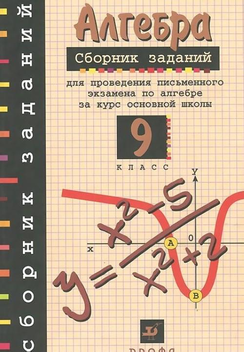 Algebra. 9 klass. Sbornik zadanij dlja provedenija pismennogo ekzamena po algebre za kurs osnovnoj shkoly