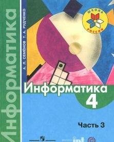 Информатика. 4 класс. Часть 3. Учебник