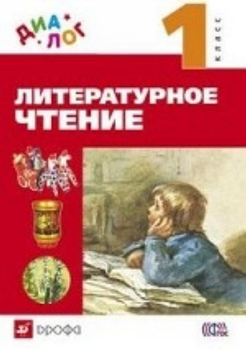 Literaturnoe chtenie. 1 klass. Uchebnik