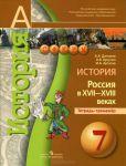 Istorija. Rossija v XVII-XVIII vekakh. 7 klass. Tetrad-trenazher