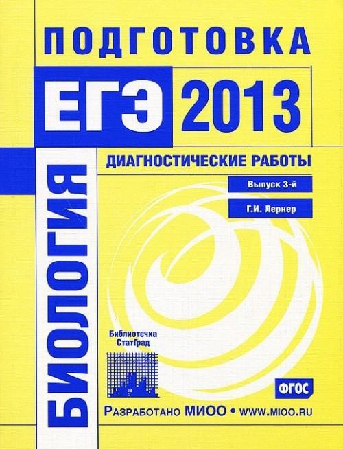 Biologija. Podgotovka k EGE v 2013 godu. Diagnosticheskie raboty. Vypusk 3