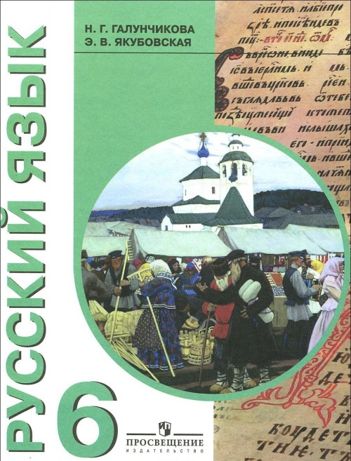 Russkij jazyk. 6 klass. Uchebnik