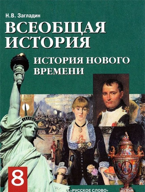 Vseobschaja istorija. Istorija Novogo vremeni XIX - nachalo XX veka. 8 klass