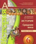 Istorija. 6 klass. Srednie veka. Tetrad-trenazher