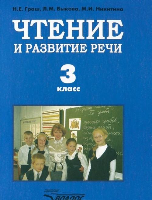Chtenie i razvitie rechi. 3 klass. Uchebnik dlja spetsialnykh (korrektsionnykh) obrazovatelnykh uchrezhdenij