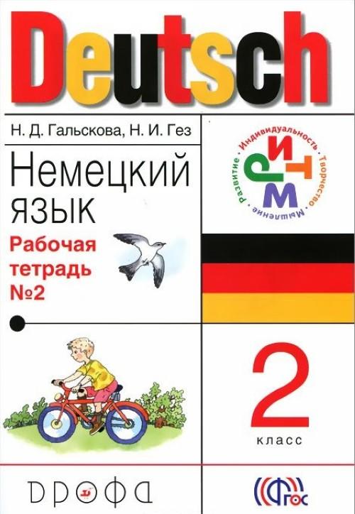 Deutsch 2 / Nemetskij jazyk. 2 klass. Rabochaja tetrad №2