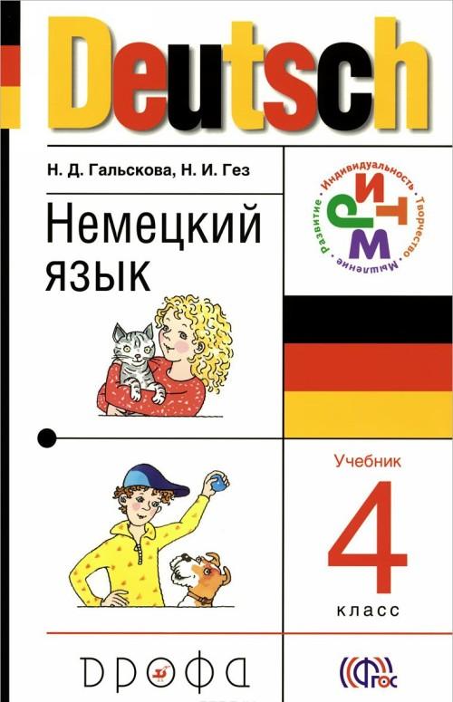 Deutsch 4 / Nemetskij jazyk. 4 klass. Uchebnik (+ CD-ROM)