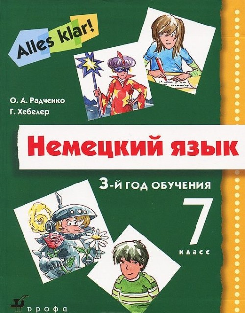 Nemetskij jazyk. 7 klass. 3-j god obuchenija (+ CD)
