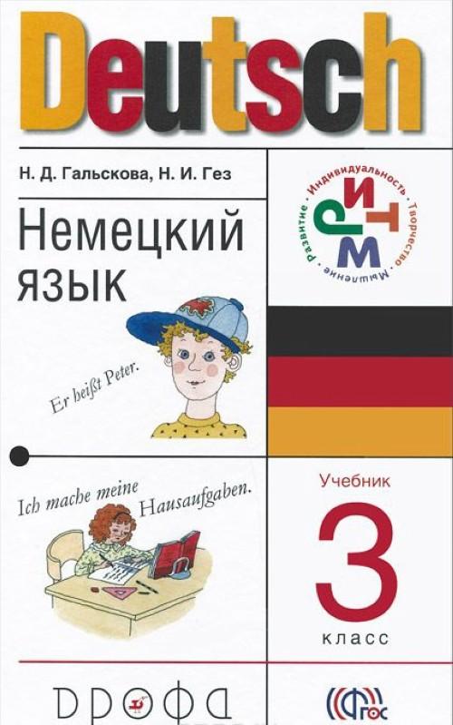 Deutsch. Nemetskij jazyk. 3 klass (+ CD)