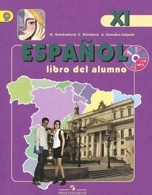 Espanol 11: Libro del alumno / Ispanskij jazyk. 11 klass. Uglublennyj kurs. Uchebnik (+ CD-ROM)