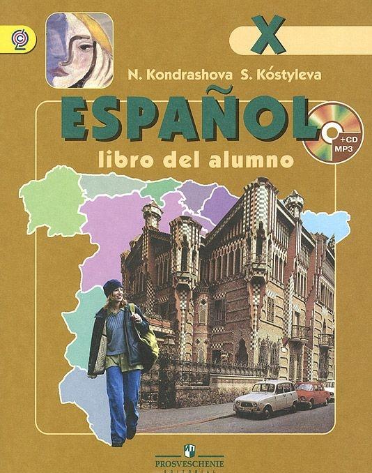 Espanol 10: Libro del alumno / Ispanskij jazyk. 10 klass. Uglublennyj uroven. Uchebnik (+ MP3 CD)
