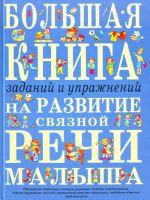 Bolshaja kniga zadanij i uprazhnenij na razvitie svjaznoj rechi malysha