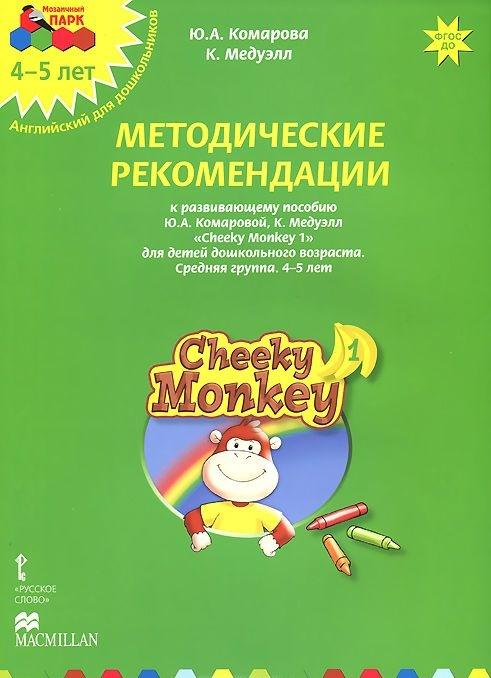 Cheeky Monkey 1. Metodicheskie rekomendatsii k razvivajuschemu posobiju Ju. A. Komarovoj, K. Meduell dlja detej doshkolnogo vozrasta. Srednjaja gruppa. 4-5 let