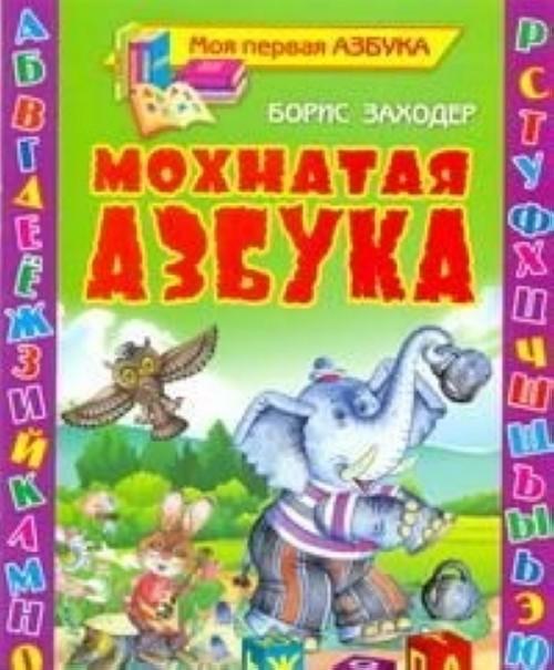 Mokhnataja azbuka