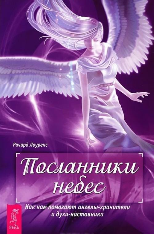 Poslanniki nebes. Kak nam pomogajut angely-khraniteli i dukhi-nastavniki
