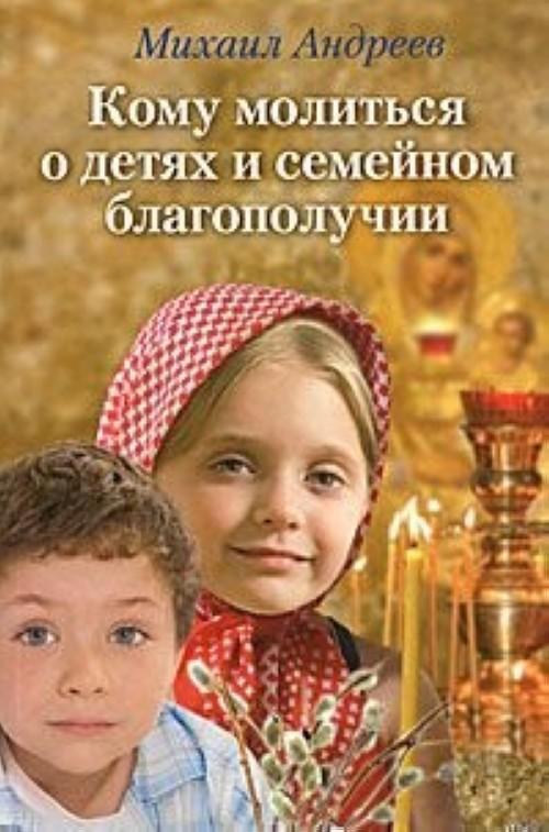 Komu molitsja o detjakh i semejnom blagopoluchii