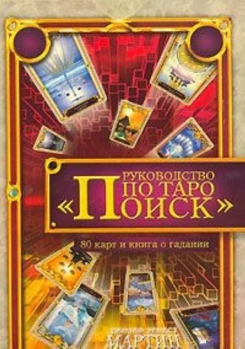 """Rukovodstvo po Taro """"Poisk"""" (+ 80 kart)"""