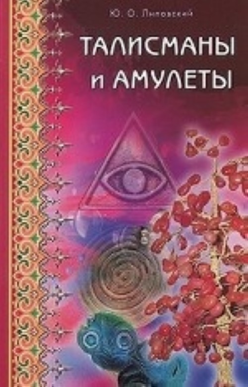 Talismany i amulety