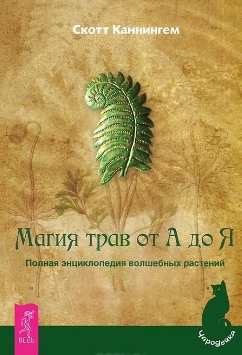 Magija trav ot A do Ja. Polnaja entsiklopedija volshebnykh rastenij
