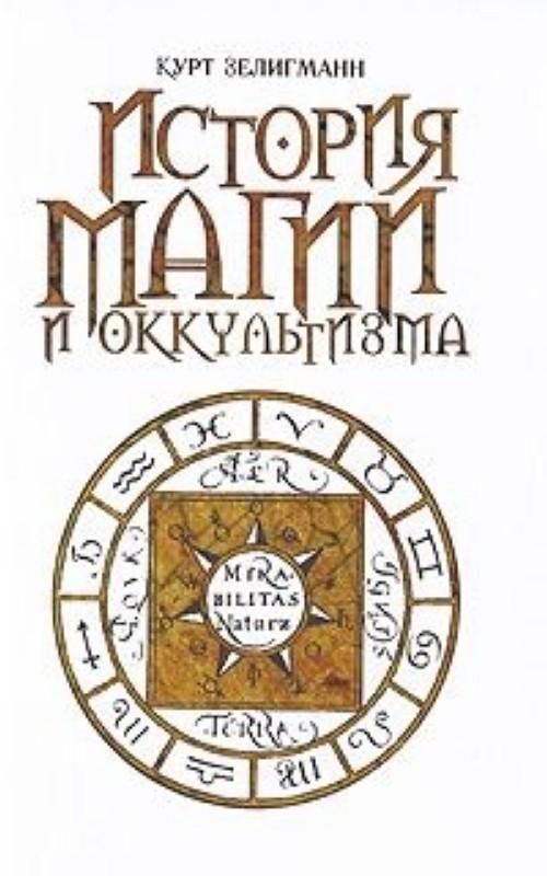 Istorija magii i okkultizma
