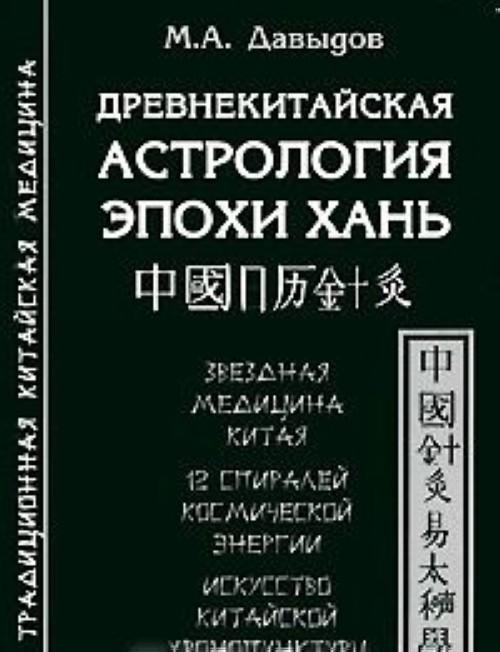 Drevnekitajskaja astrologija epokhi Khan