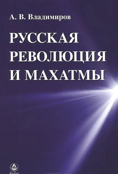 Russkaja revoljutsija i Makhatmy