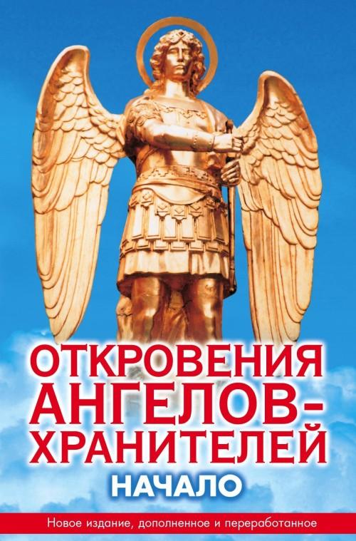 Otkrovenija angelov-khranitelej. Nachalo