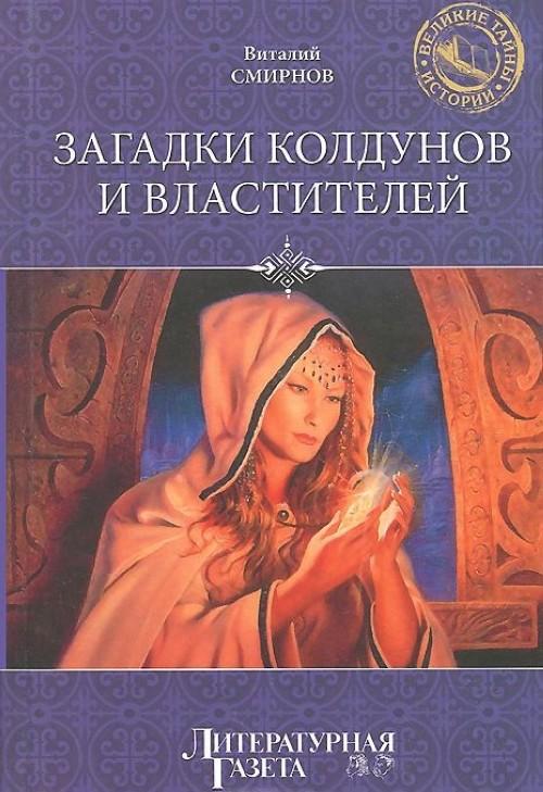 Zagadki koldunov i vlastitelej
