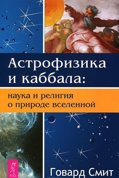 Astrofizika i Kabbala. Nauka i religija o prirode vselennoj