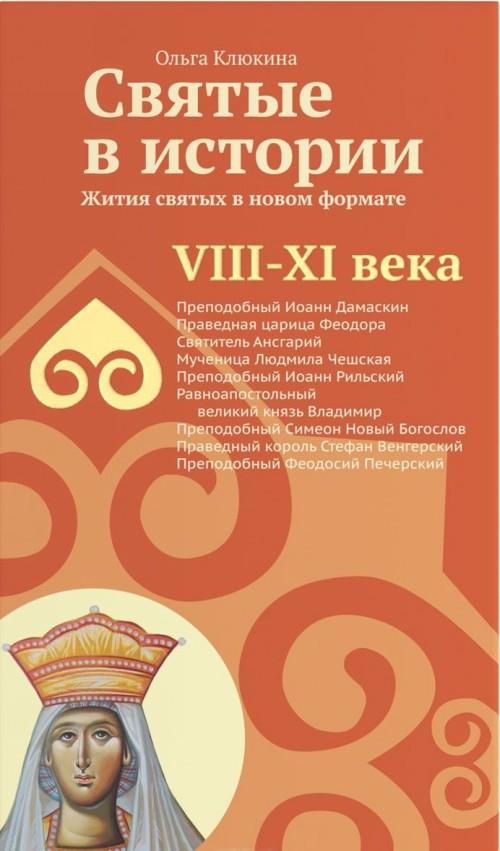 Svjatye v istorii. Zhitija svjatykh v novom formate. VIII-XI veka