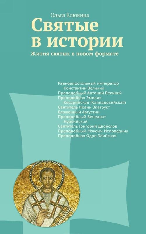 Svjatye v istorii. Zhitija svjatykh v novom formate. IV-VII veka