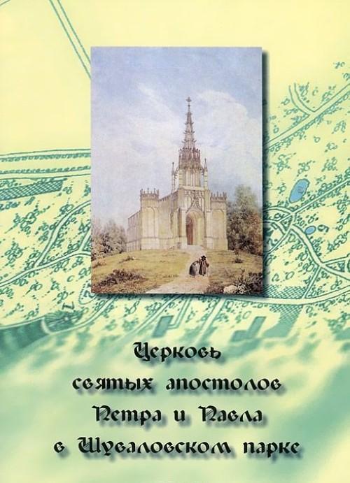 Tserkov svjatykh apostolov Petra i Pavla v Shuvalovskom parke