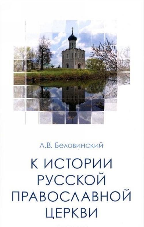 K istorii Russkoj Pravoslavnoj Tserkvi