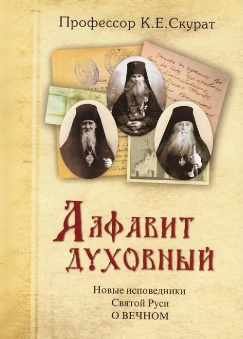 Alfavit dukhovnyj. Novye ispovedniki Svjatoj Rusi o vechnom