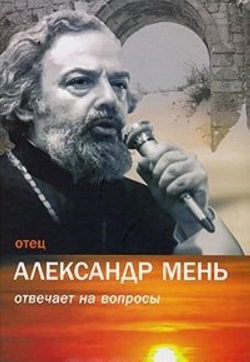 Отец Александр Мень отвечает на вопросы
