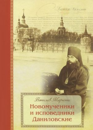 Novomucheniki i ispovedniki Danilovskie