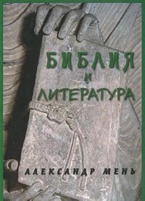 Библия и литература