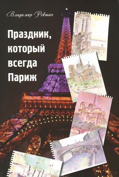 Праздник, который всегда Париж