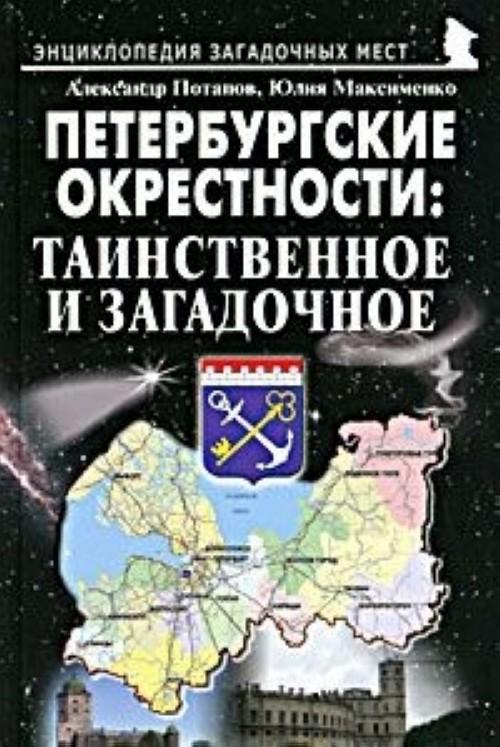 Peterburgskie okrestnosti. Tainstvennoe i zagadochnoe. Putevoditel