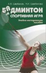 Badminton. Sportivnaja igra. Uchebno-metodicheskoe posobie