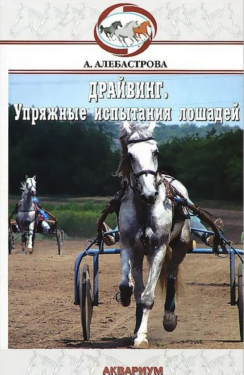 Драйвинг. Упряжные испытания лошадей