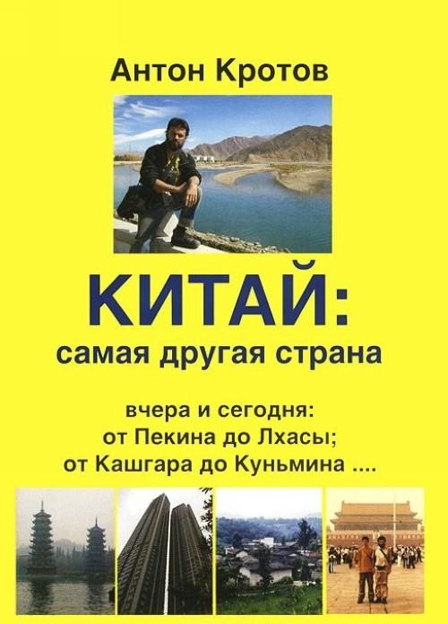 Kitaj. Samaja drugaja strana. Vchera i segodnja. Ot Pekina do Lkhasy, ot Kashgara do Kunmina...