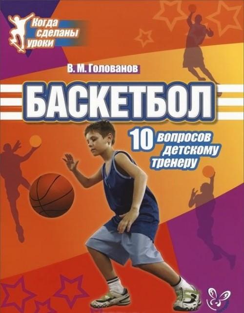 Basketbol. 10 voprosov detskomu treneru