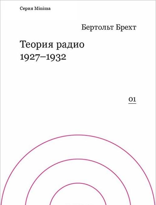Teorija radio, 1927-1932